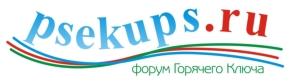 Термальные источники Горячий ключ, Краснодарский край